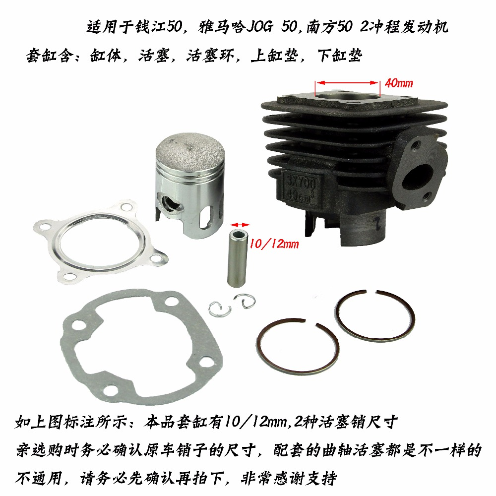 online buy whole cylinder stroke from cylinder  cylinder set assembly piston ring qj50 scooter engine 2 stroke jog50 piston pin 10mm or