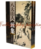 Chinese Painting Brush Ink Art Sumi e Album BaDaShanRen Landscape Book