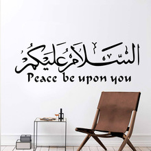 Custom Islam Peace be upon you Phrase Vinyl Decals Wall Stickers For Living Room Pvc Mural Decal Bedroom Sticker