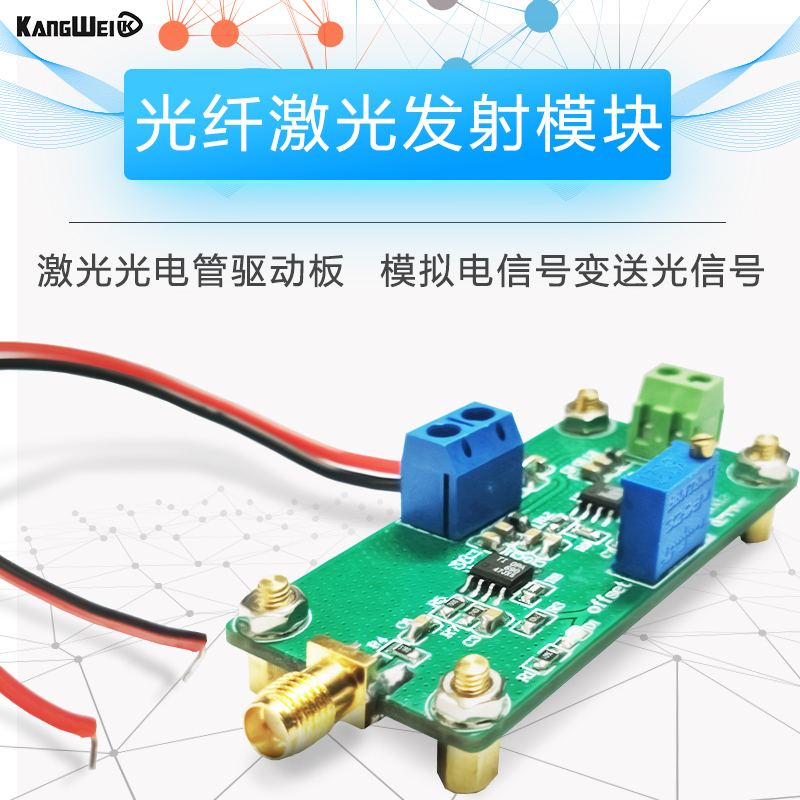 Fiber Laser Emitting Module Photodiode Drive Circuit Board Electrical Signal Conversion Optical Signal Conversion цена