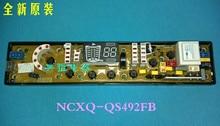 Washing machine xqb55-2235 computer board motherboard ncxq-qs492fb