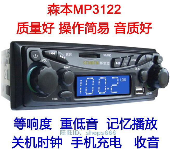 ФОТО Mengsen this car mp3 player 3122 sd usb car radio card machine 12v