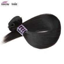 Ishow Бразильские Прямые Пучки Плетения Волос 100% Пучки Человеческих Волос 1 шт. Натуральные