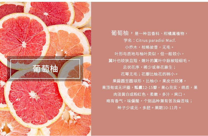 葡萄柚产品信息.jpg