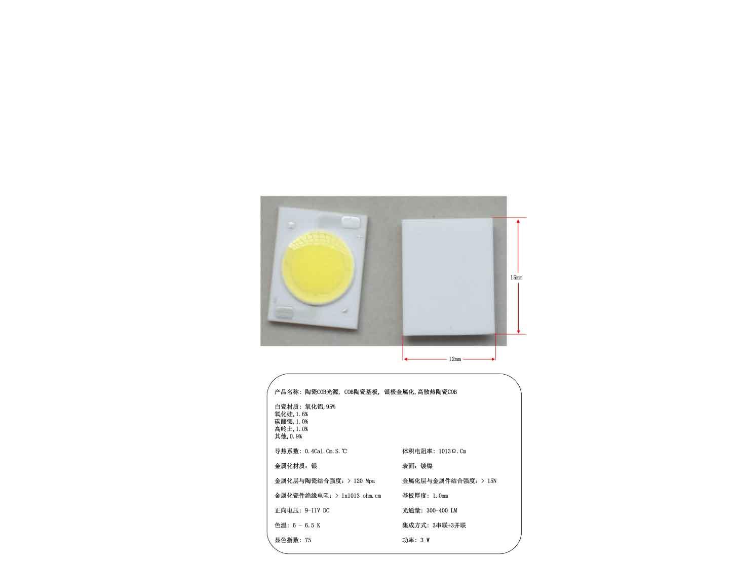 3W ceramic COB light source, COB ceramic substrate, silver electrode metallization, 15x12x1 high heat dissipation ceramic COB