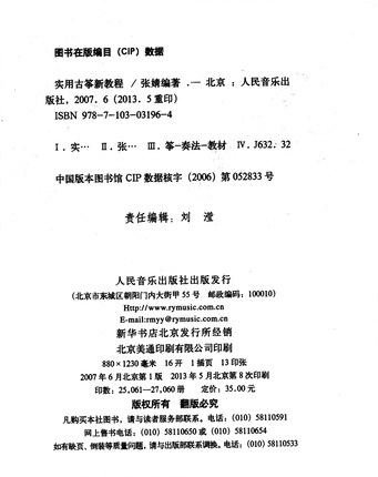 guzheng novo curso pratico guzheng estante para 01