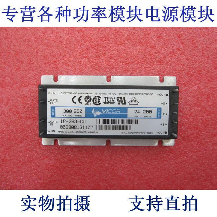 IP-263-CU IP 300V-24V-200W DC / DC power supply moduleIP-263-CU IP 300V-24V-200W DC / DC power supply module