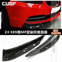 Fit for BMW E89 Z4 Performance Carbon fiber wrap around front lip, front jaw fixed wing