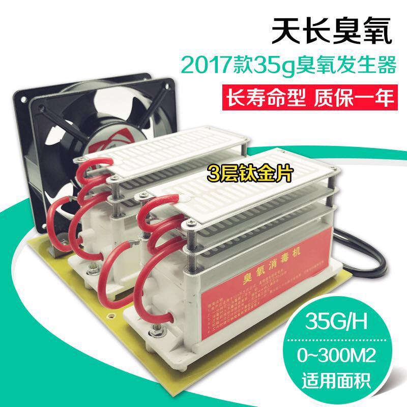 35G Ozone Generator(Long Life) Ozone Disinfector New Room Deformaldehyde Odour Air Purification
