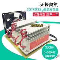 35g 오존 발생기 (긴 수명) 오존 소독기 새로운 방 deformaldehyde 냄새 공기 정화