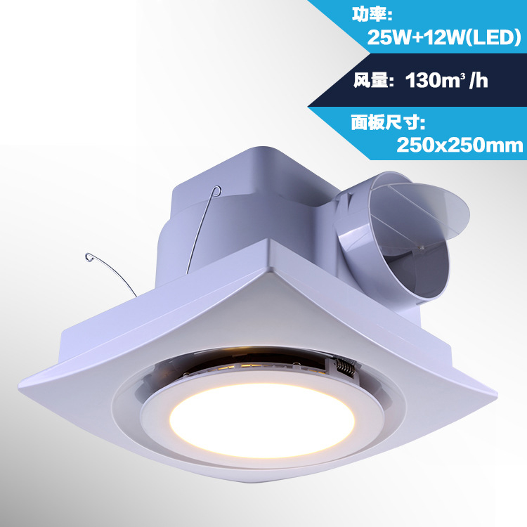 Ceiling pipe type ventilator 8 inch LED lighting energy-saving ceiling exhaust fan 250*250mm