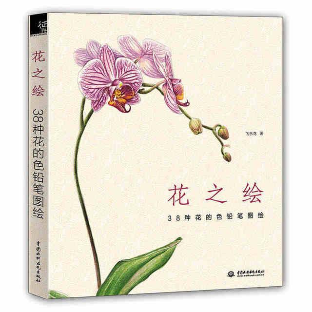 Nuevo libro de dibujo de lápiz chino pintura de flores acuarela ...