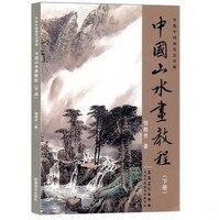 Aprendizaje pintura de paisaje China pintura trabajo cepillo arte 78 páginas 21*28 5 cm