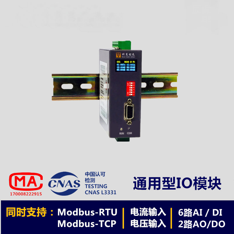 Analog Digital Input and Output Io Module ModbusRTU&TCP RS485/232 6 in 2 OutAnalog Digital Input and Output Io Module ModbusRTU&TCP RS485/232 6 in 2 Out