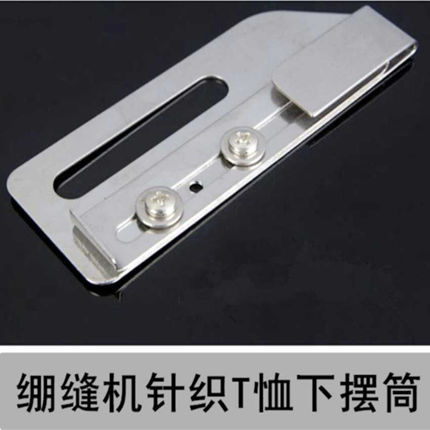 Industrial Sewing Machine Parts Adjustable Cloth Guide for Binding of knitwear collar dayu224