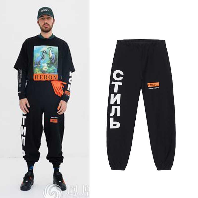 2019 спортивные штаны в стиле хип-хоп Уличная одежда с эластичной резинкой на талии Штаны Heron Preston Беговые брюки в повседневном стиле штаны Heron Preston спортивные штаны