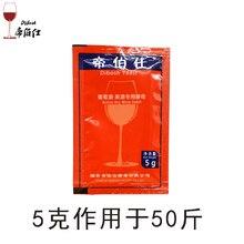 Levadura de vino de 5g, elaboración casera de Saccharomyces Cerevisiae, levadura de vino de frutas, 5g para licor de levadura seca activa de Alcohol de uva de 25KG