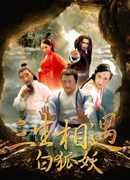 《三生相遇白狐妖》2017年中国大陆剧情,爱情电影在线观看