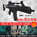 3D Paper Model Simulation 1: 1 Scale Firearms Craft G36c Assault Rifle DIY Handmade Toy