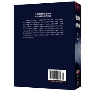 Image 4 - وولف رود الكتب الصينية للكبار حكم النجاح القوي وتعلم العمل الجماعي نجاح كتاب علم النفس