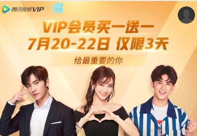 腾讯视频VIP暑期大促,7月20-23日买一送一