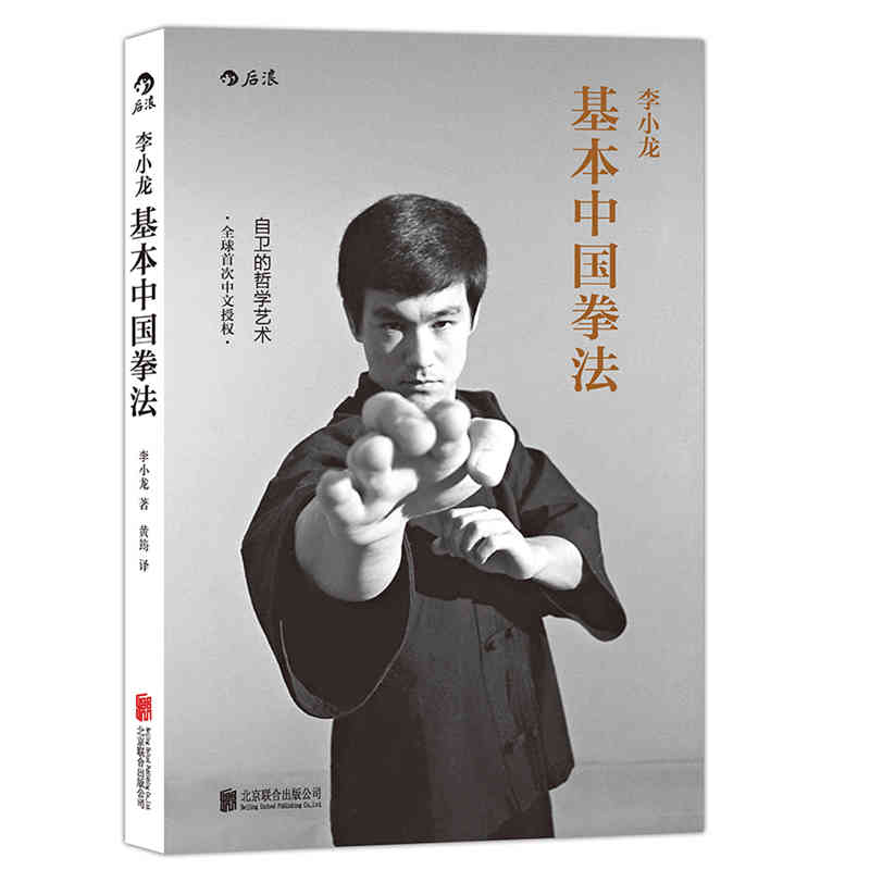 2016 new arriving Bruce Lee Basic Chinese boxing skill book learning Philosophy art of self-defense Chinese kung fu wushu book duncan bruce the dream cafe lessons in the art of radical innovation
