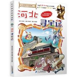 Greater China poszukiwanie skarbów serii Hebei mój pierwszy nauki komiks dla dzieci nauka książki wiedza na