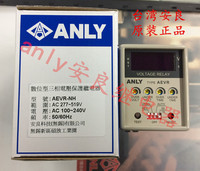 aevr nh ANLY Anliang AEVR multifunctional frequency protection relay