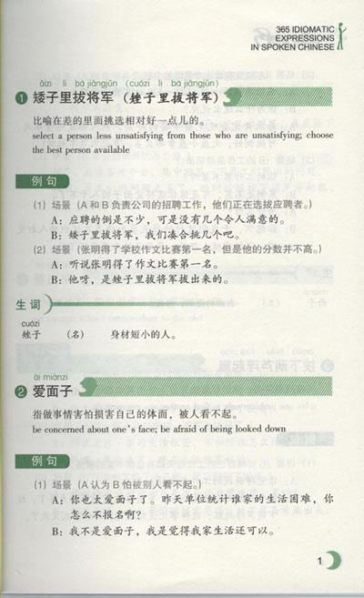 365 Expressões Idiomáticas em Chinês Falado com