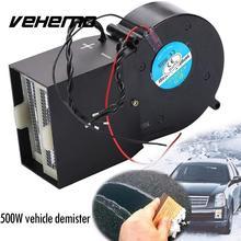 Vehemo 300 Вт/500 Вт автомобильный туманоуловитель подогреватель Электрический Универсальный Автомобильный интерьер