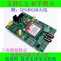 Sim908 модуль совет по развитию GSM | GPRS | GPS | Короткое сообщение модуль Отправить STM32 программа Супер SIM808 модуль