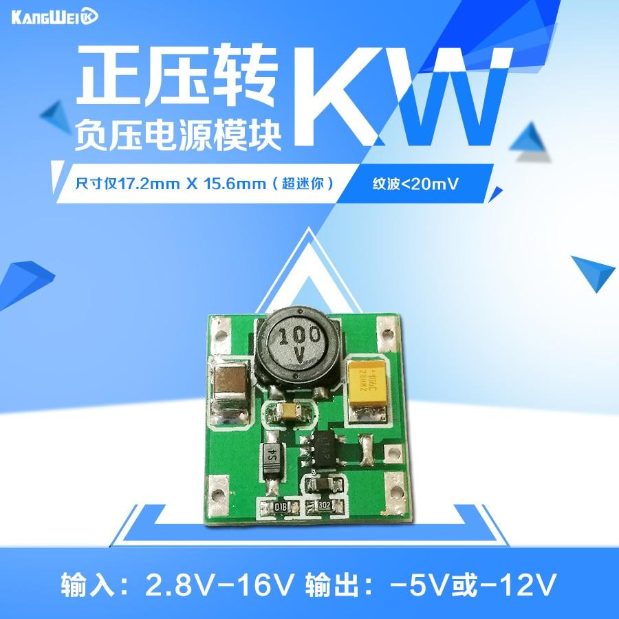 Negative 5V/12V Output Negative Voltage Conversion Module 300mA Low Ripple