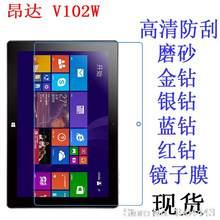 2 pces alta película de tela clara hd protetor de tela para onda v101w v102w win8 10.1 Polegada tablet pc