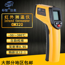 pulchritude BENETECH infrared thermometer GM320 thermometer handheld Industrial thermometer instrument thermometer