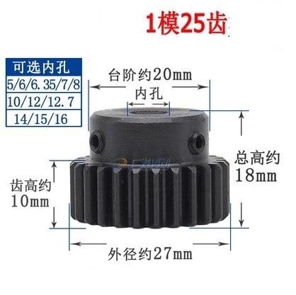 2pcs 1M25T 1 Mod 25Teeth Spur gear metal motor boss gear