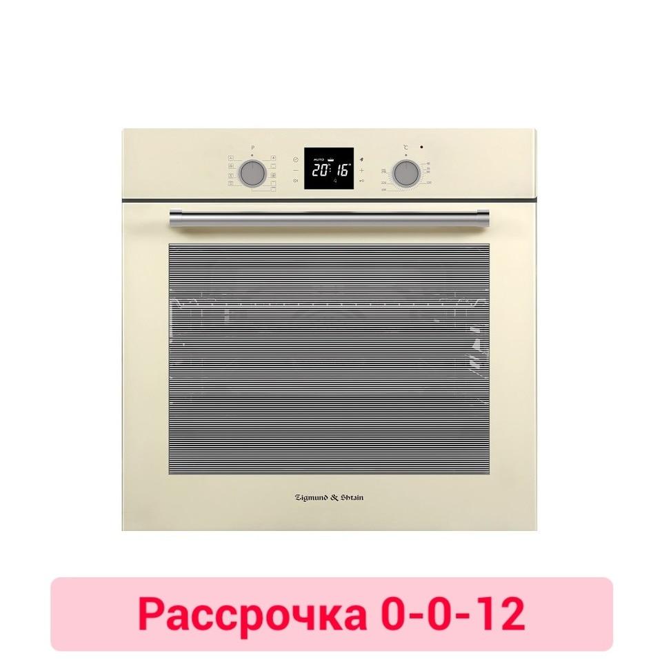 Купить со скидкой Электрический духовой шкаф Zigmund & Shtain EN 115.622 I