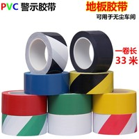 471PCV warning tape, color scribing tape, black yellow spot, horse line, warning, stickers on the ground, tapes, packages, etc.
