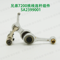 computer flat car, pick up thread, connecting rod, big component, SA2399001 industrial sewing machine spare parts