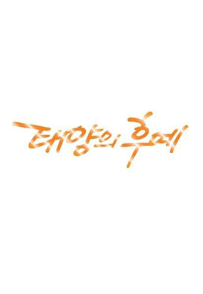 Descendentes do sol coréia tv vintage retro legal poster decorativo diy adesivos de parede quadros em tela casa posters arte decoração