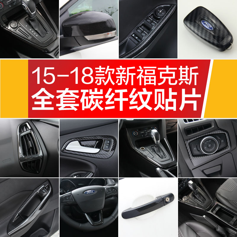 High-quality ABS carbon fiber interior trim sequins, dashboard trim For <font><b>Ford</b></font> <font><b>Focus</b></font> 2015 2016 <font><b>2017</b></font> Car-styling car covers image