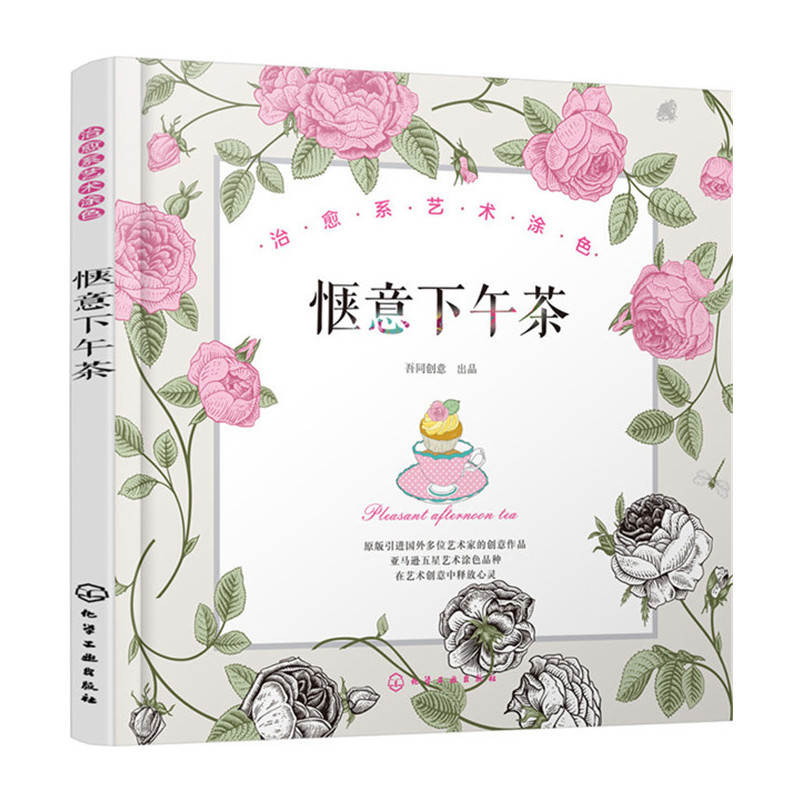 ⑧Pleasant Afternoon Tea colouring book Children Adult Relieve ...
