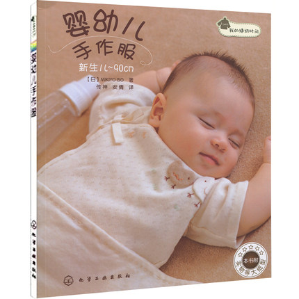 My Sewing Time: Hand Clothes For Infants And Children In Chinese