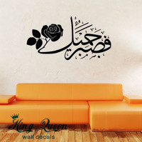 Islamic Muslim Style Art Product Islamic Calligraphy Patience is Most Fitting Wall Decals Home Decor Stikers For Wall Decoration