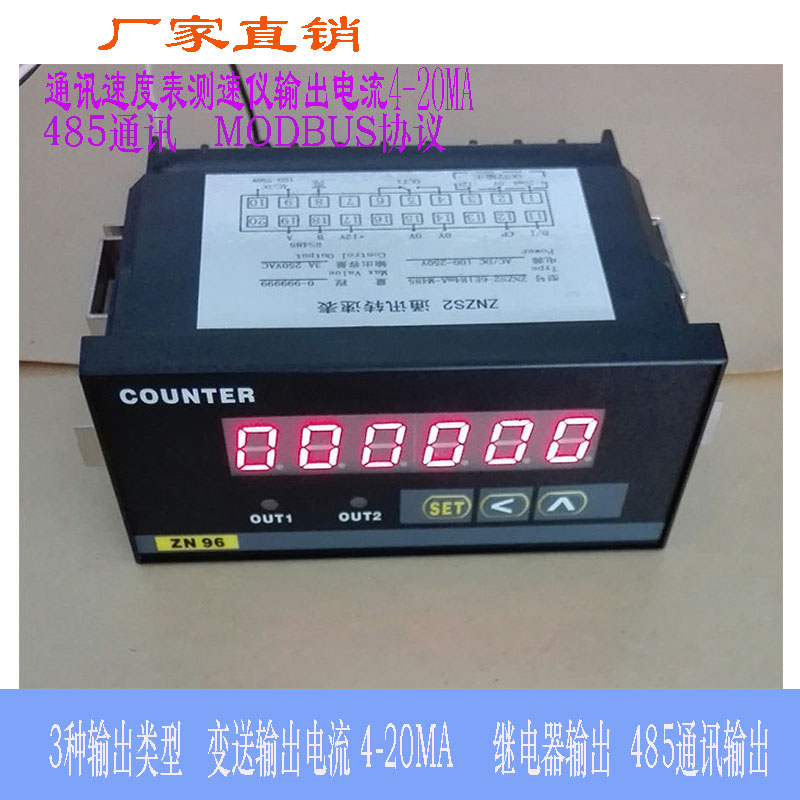 Multifunction speedometer tachometer tachometer linear speed instrument transmission output 4-20MA band 485 communication