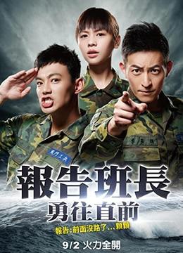 《报告班长7:勇往直前》2016年台湾剧情电影在线观看