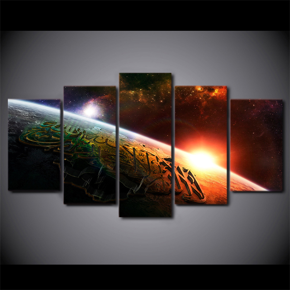 5 Pcs/Set Framed Printed Islamic Qur'an Universe Horizon Wall Picture Painting On Canvas For Living Room Art Poster Print