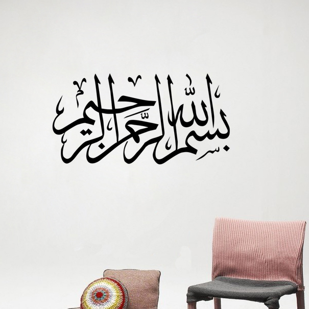 Kufic Surah Ikhlas Calligraphy Vinyl Home Decor Wall