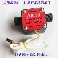 2017 1 2 Liquid Fuel Oil Flow Sensor Counter Diesel Gasoline Gear Flow Sensor
