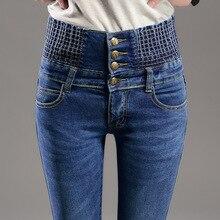 2016 новый и высокой талией джинсы женские Корейский большой код тонкий брюки карандаш тонкие эластичные брюки