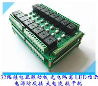 32 Relay Module Control Board 3 3V 5V 9V 12V 24V PLC Driver Board Amplifier Board